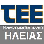 Προτάσεις της Ν.Ε.Ηλείας του Τεχνικού Επιμελητηρίου /ΤΔΕ για το Επιχειρησιακό Πρόγραμμα Δυτ.Ελλάδος 2021-2027