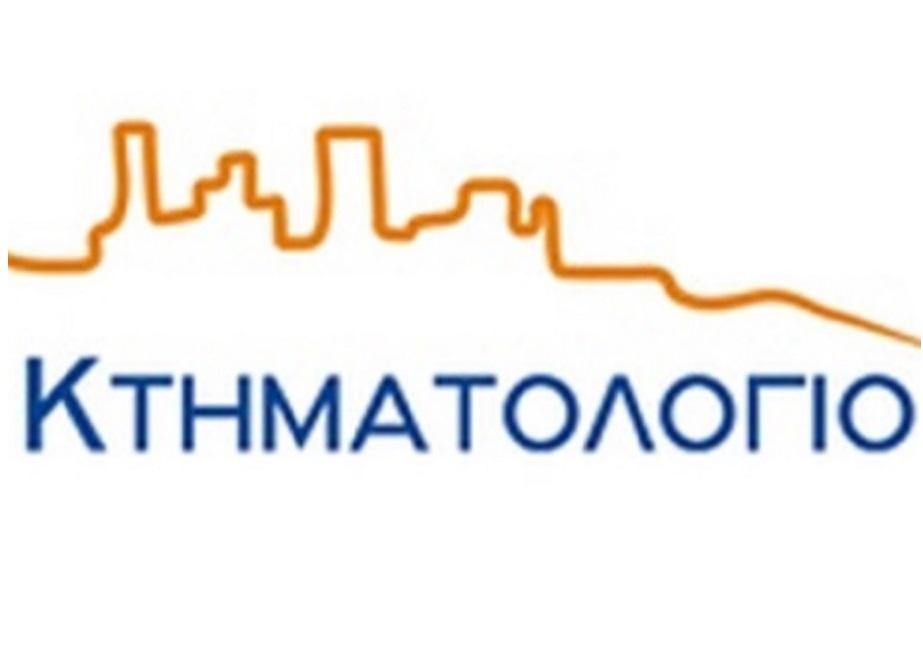 Έγγραφο προς την «Ελληνικό Κτηματολόγιο» – Παράταση Προθεσμίας