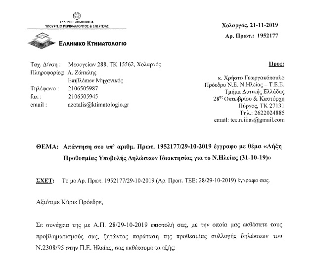 Απαντητικό έγγραφο της Ελληνικό Κτηματολόγιο στο αίτημα του ΤΕΕ Ηλείας