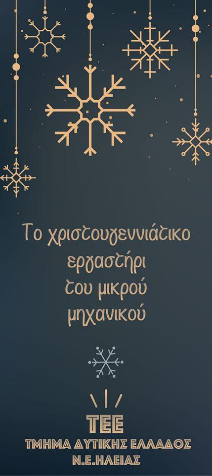 To «Xριστουγεννιάτικο εργαστήρι του μικρού μηχανικού» – ΤΕΕ Ηλείας